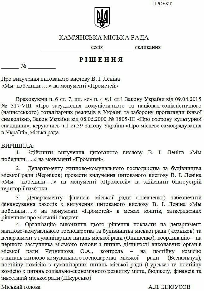 "С каменского ""Прометея"" удалят цитату Ленина, фото-1"