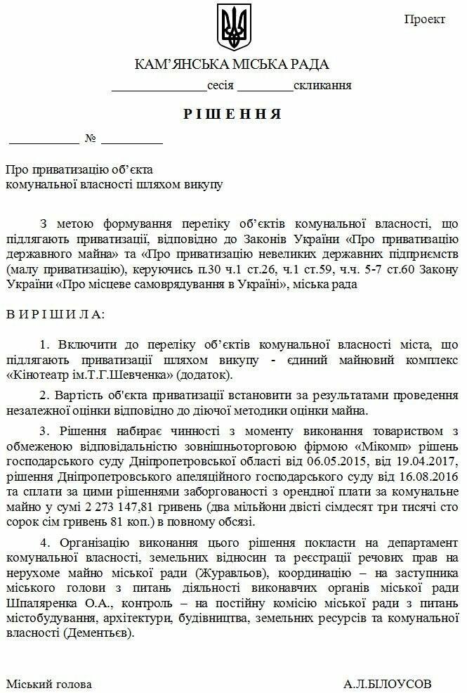 В Каменском приватизируют кинотеатр имени Шевченко, фото-1