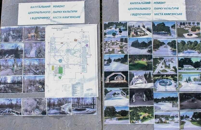 Каменской парк осовременят, фото-5