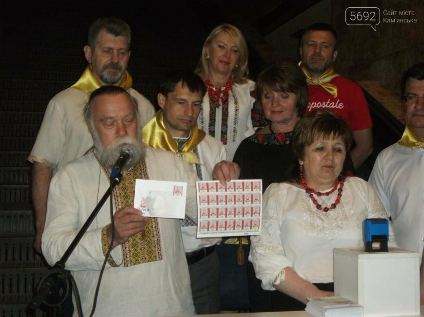 В Каменском представили марку Мамая, фото-1