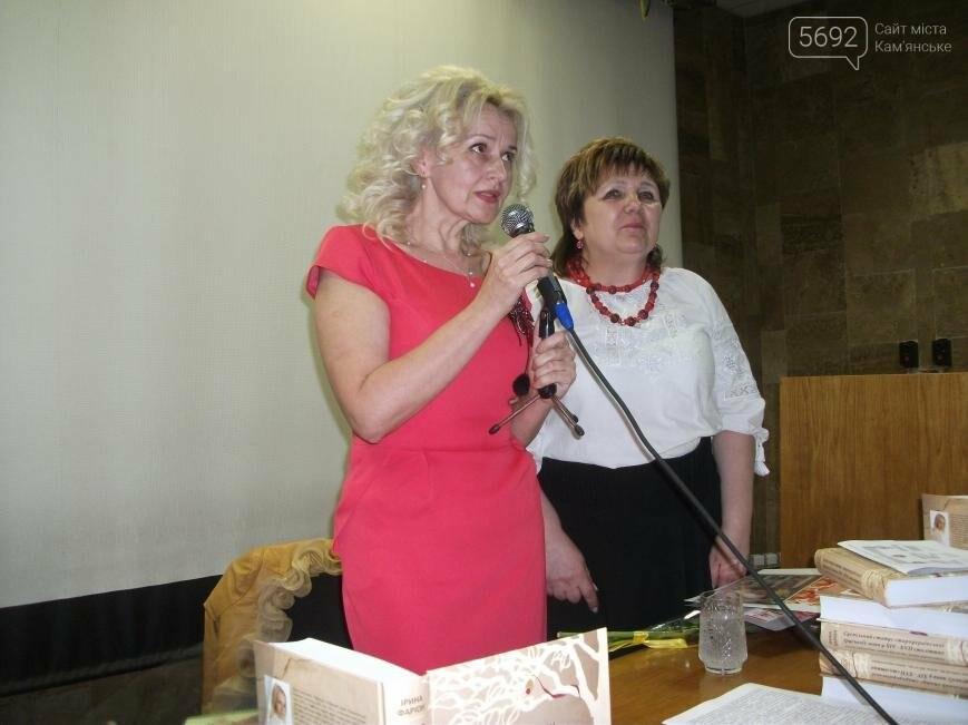 Ирина Фарион представила в Каменском свою новую монографию, фото-1