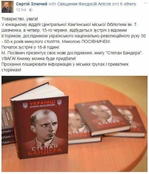 В Каменском презентуют книгу о Степане Бандере, фото-1
