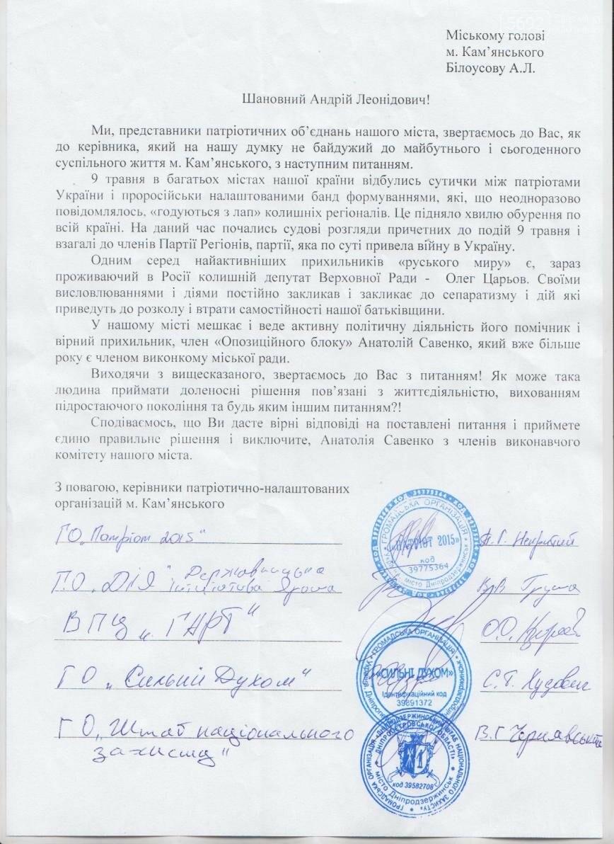 Мэра просят исключить Савенко из состава исполкома Каменского горсовета, фото-1