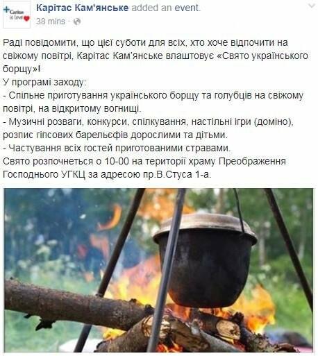 Каменчан приглашают на Праздник украинского борща, фото-1