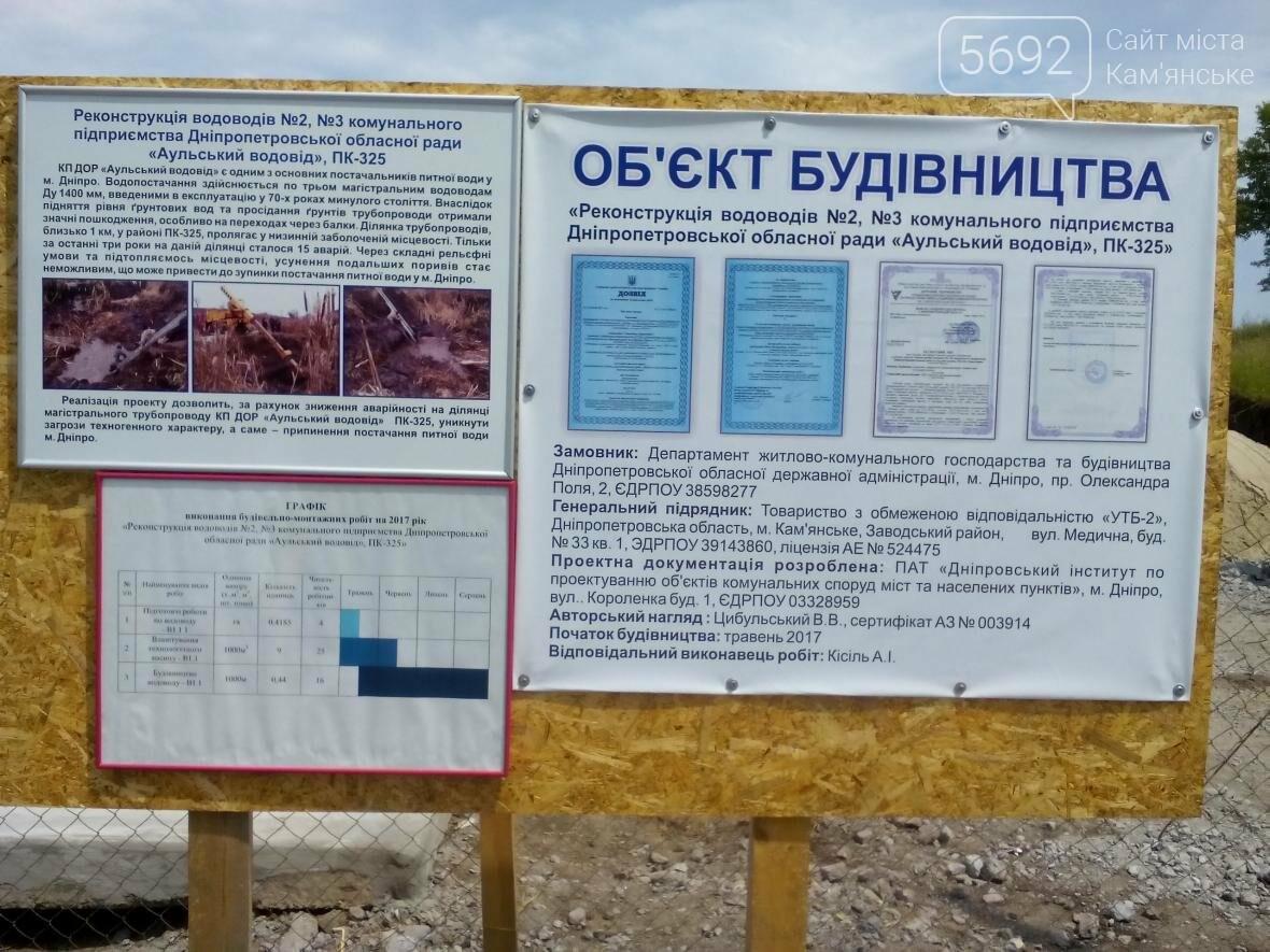 Днепр и Новомосковск могут остаться без воды, фото-8