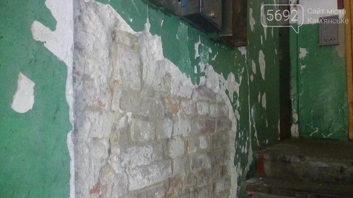 Коллективное неотремонтированное в Каменском, фото-8