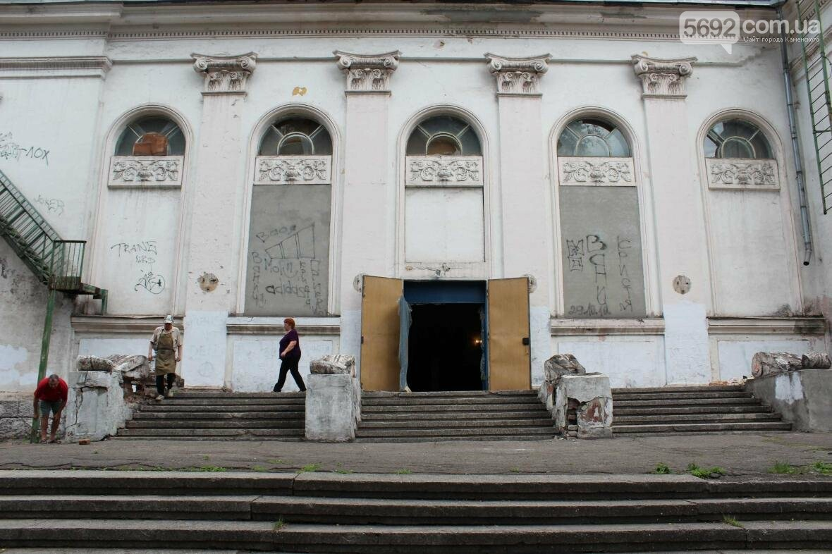 Ко Дню города в Каменском откроют ДК имени Горького, фото-10