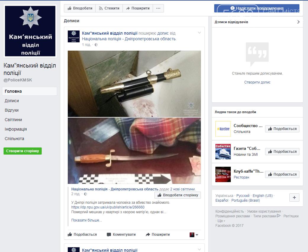 Полиция Каменского появилась в Facebook, фото-1
