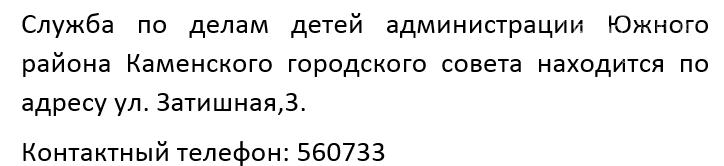 Каменская служба по делам детей изменила номер телефона, фото-1