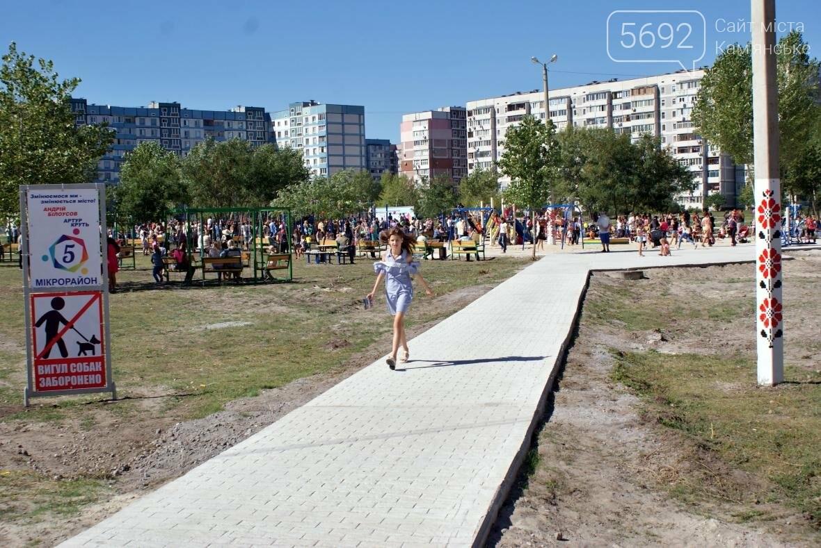 В Каменском открыли «Парк счастья», фото-3