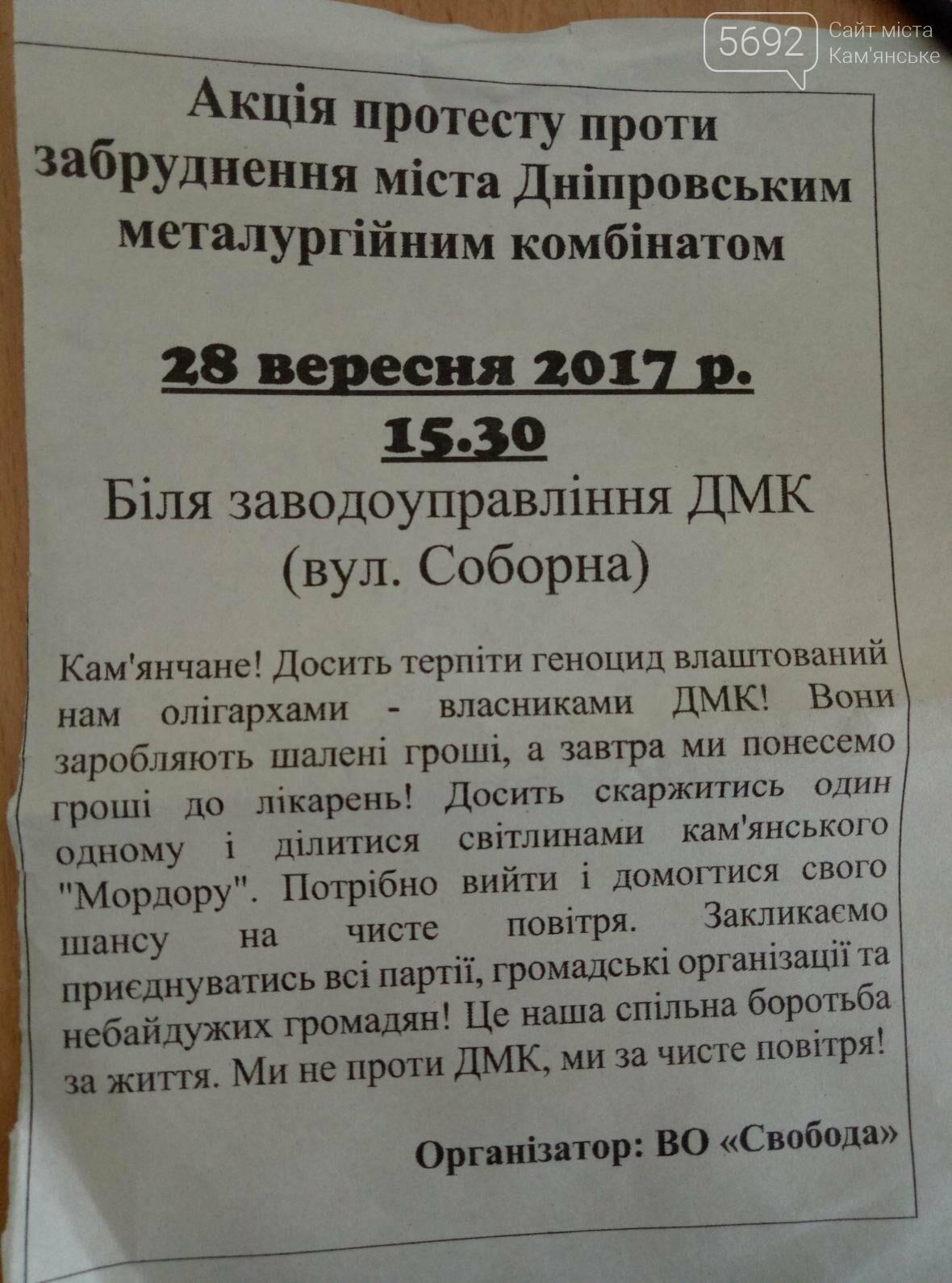 Каменская «Свобода» инициирует митинг у ДМК, фото-1