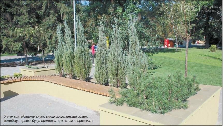 Центральный парк Каменского: задумывали одно, получили другое, фото-6