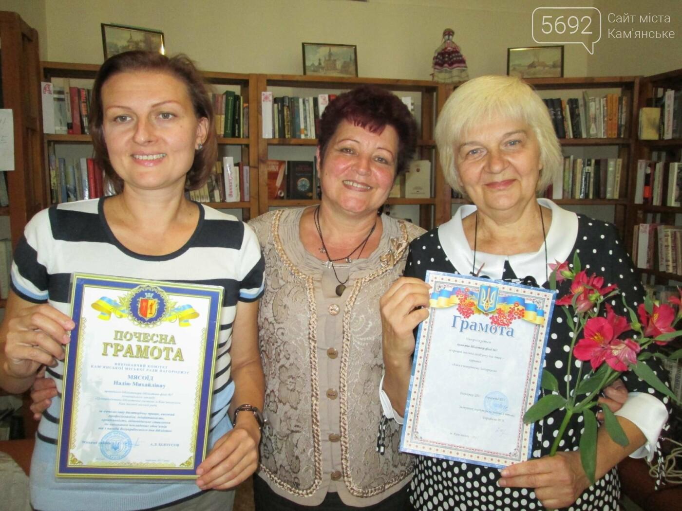 Библиотекари Каменского отметили свой профессиональный праздник, фото-2