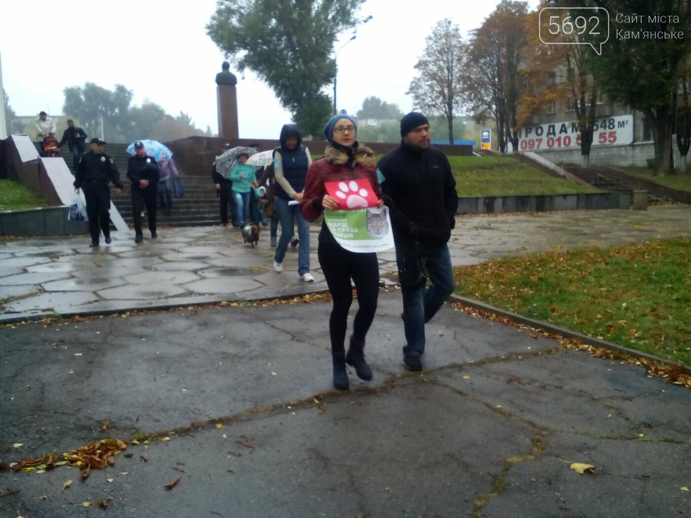 В Каменском прошел марш за права животных, фото-10