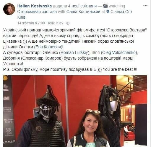 Фильм с каменским актером собрал за выходные более 8 млн. грн., фото-2