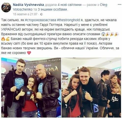 Фильм с каменским актером собрал за выходные более 8 млн. грн., фото-3