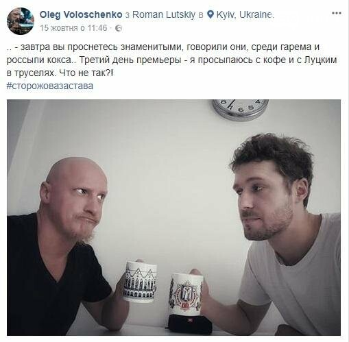 Фильм с каменским актером собрал за выходные более 8 млн. грн., фото-6