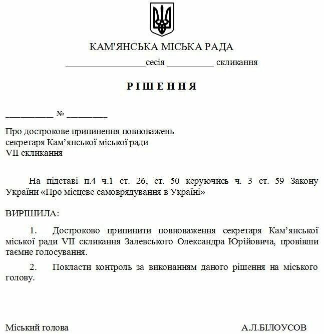 Секретарь Каменского горсовета может лишиться своей должности, фото-1