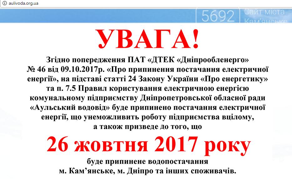 """Из-за долгов перед """"Аульским водоводом"""" Каменское может остаться без воды , фото-1"""
