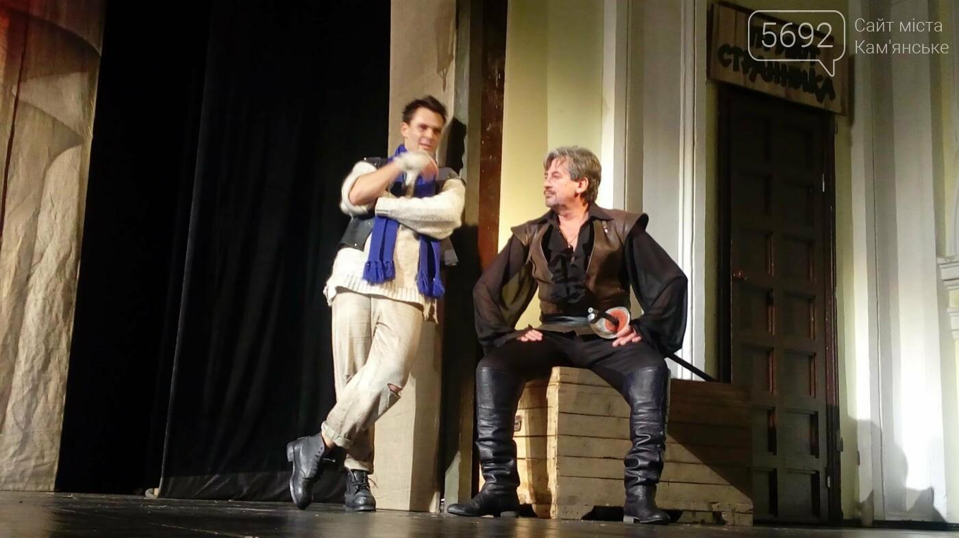 Философия любви на сцене Каменского театра, фото-2