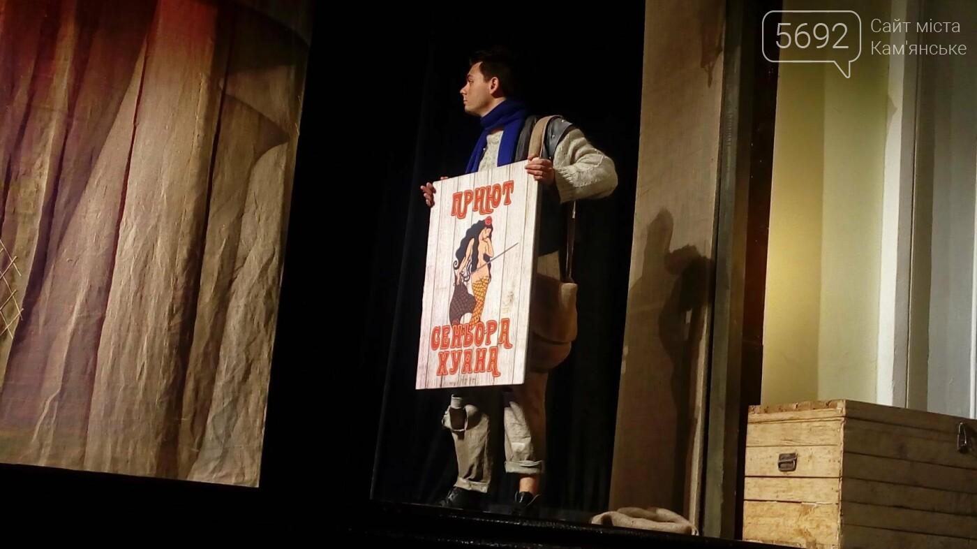 Философия любви на сцене Каменского театра, фото-3