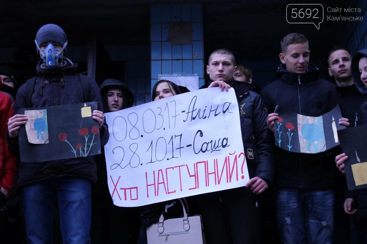 В Каменском подростки вышли на митинг к зданию УКОЖФ, фото-1