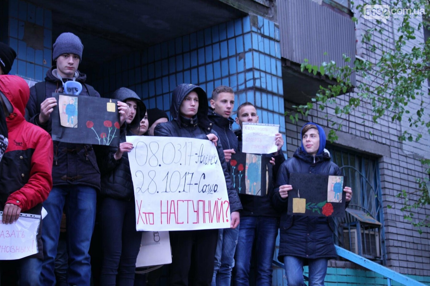 В Каменском подростки вышли на митинг к зданию УКОЖФ, фото-6