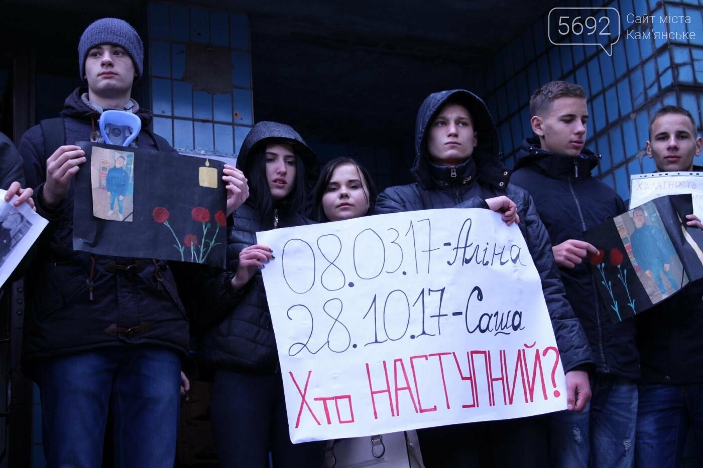 В Каменском подростки вышли на митинг к зданию УКОЖФ, фото-9