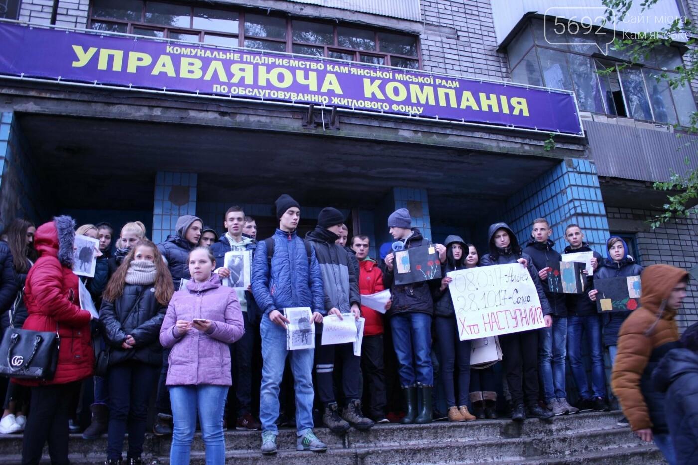 В Каменском подростки вышли на митинг к зданию УКОЖФ, фото-3