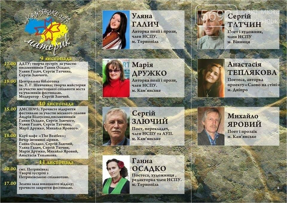 В Каменском пройдет фестиваль современной украинской поэзии, фото-1