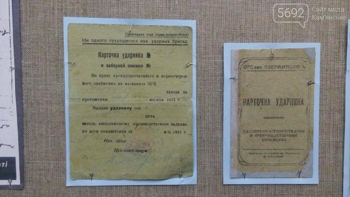 В музее истории Каменского открылась выставка, посвященная Голодомору, фото-8