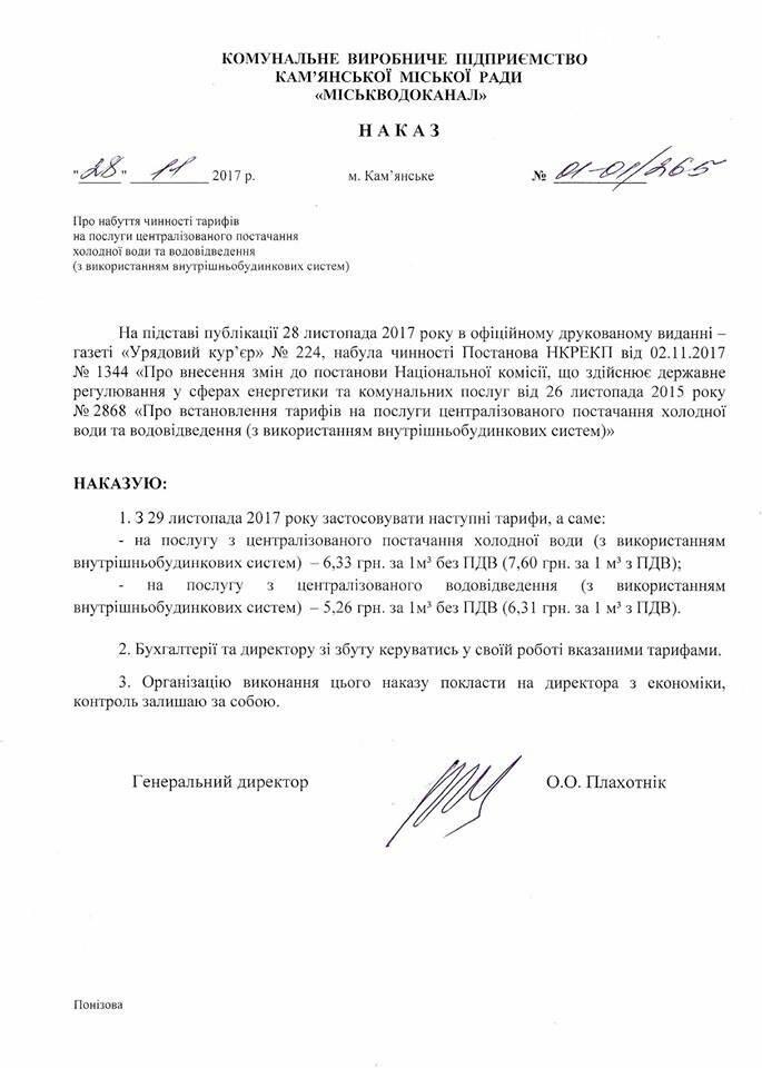 В Каменском установлены новые тарифы на воду, фото-1