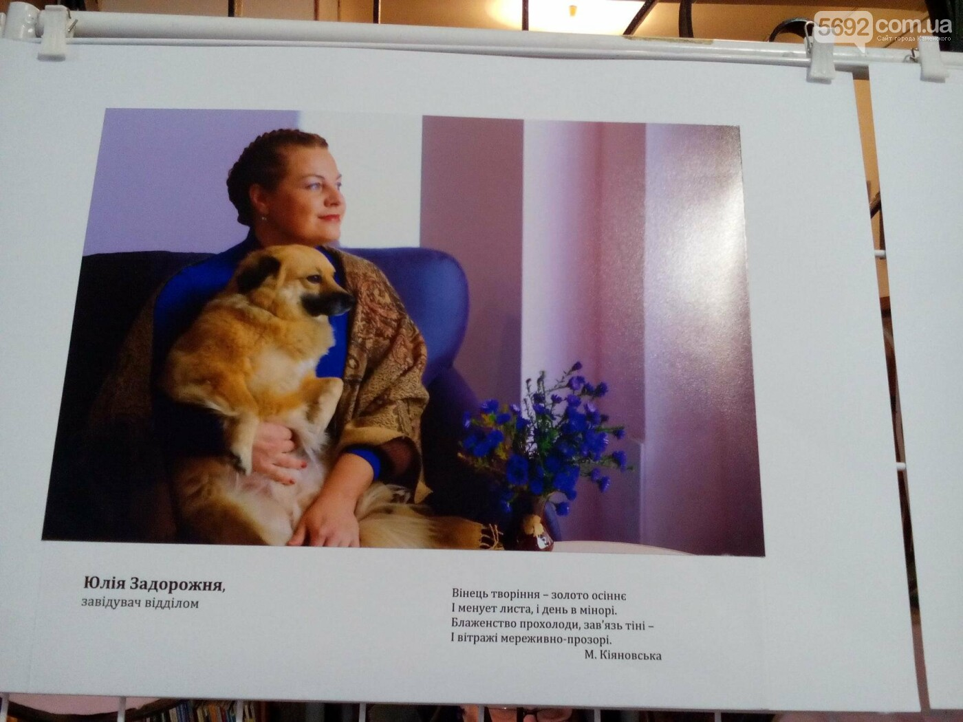 В Центральной библиотеке Каменского презентовали фотопроект «Осень создана для чтения», фото-1