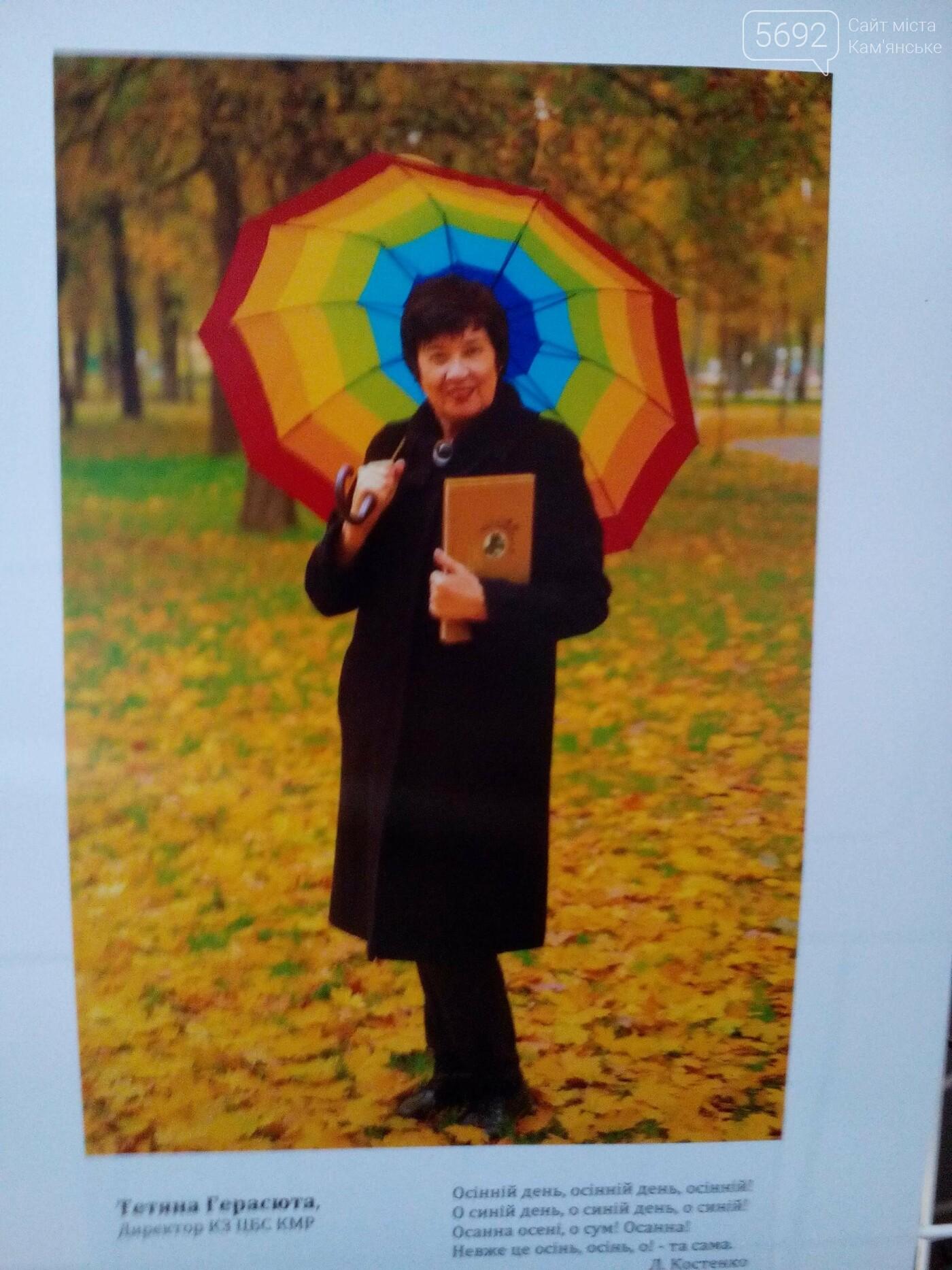 В Центральной библиотеке Каменского презентовали фотопроект «Осень создана для чтения», фото-11