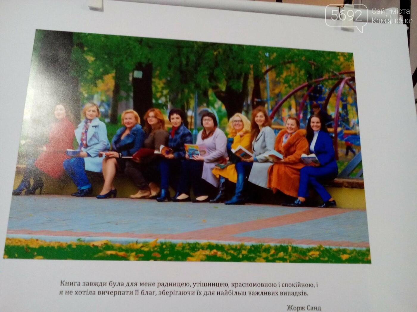 В Центральной библиотеке Каменского презентовали фотопроект «Осень создана для чтения», фото-8