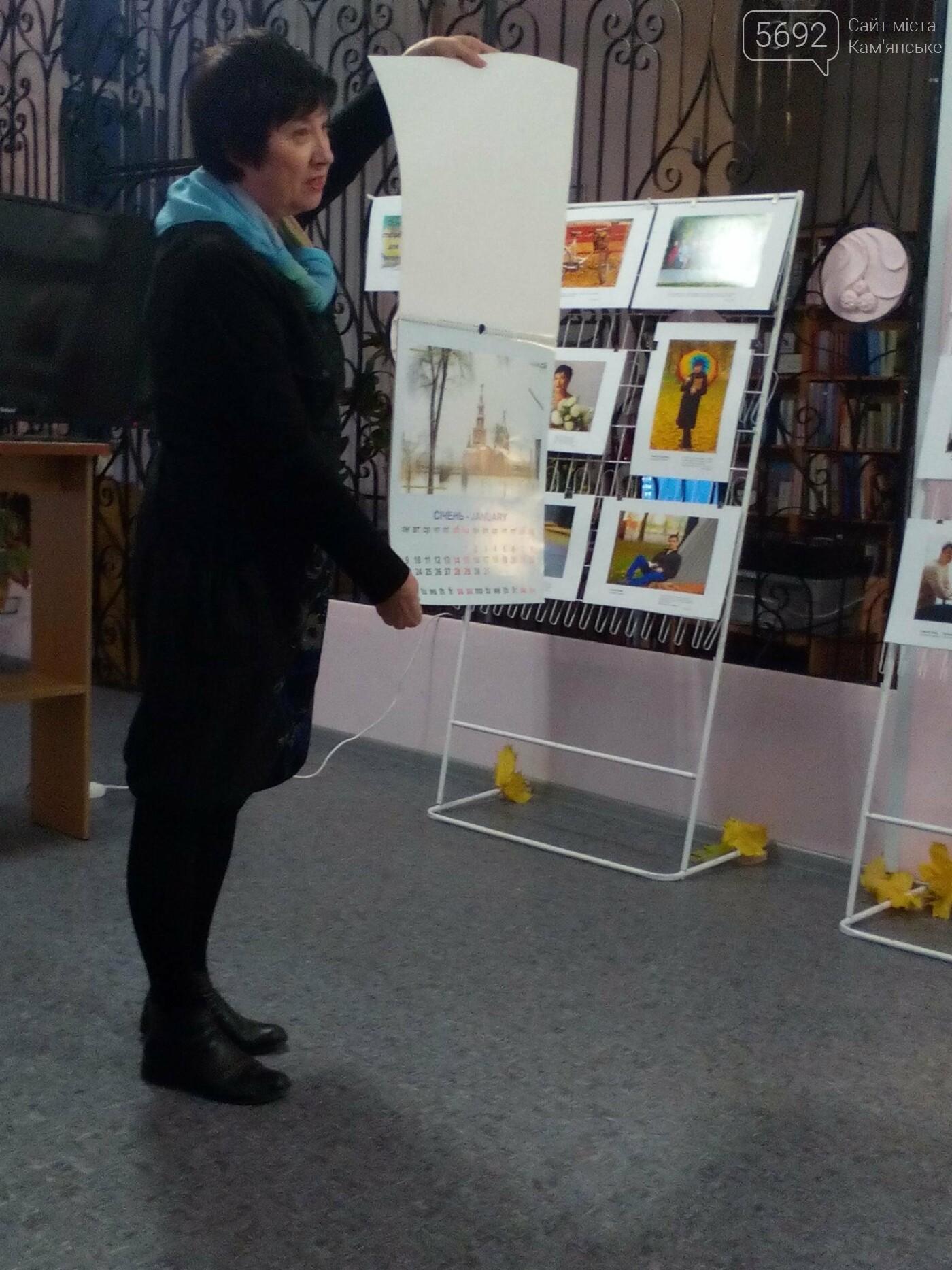 В Центральной библиотеке Каменского презентовали фотопроект «Осень создана для чтения», фото-3