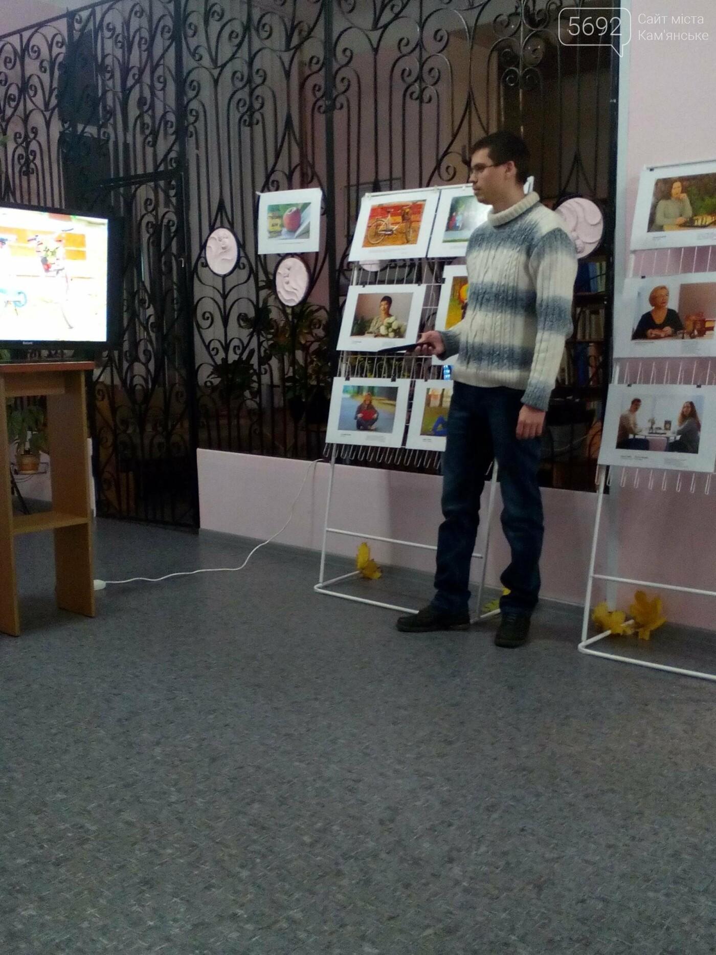 В Центральной библиотеке Каменского презентовали фотопроект «Осень создана для чтения», фото-15