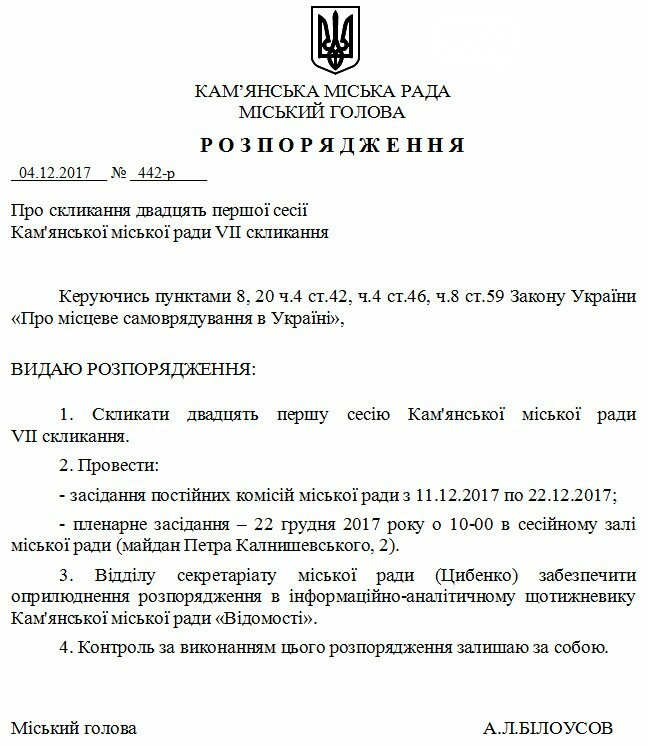 Депутатов Каменского зовут на предновогоднюю сессию , фото-1