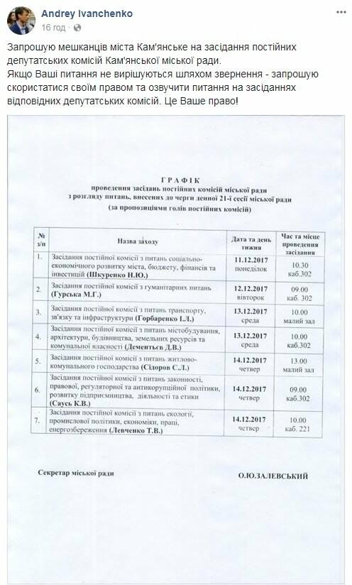 Каменчан приглашают на заседания депутатских комиссий, фото-1