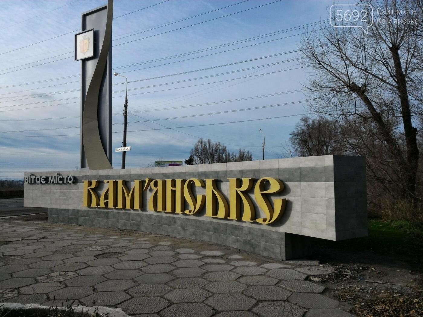 Приветствует Каменское: на въезде в город установили новый знак, фото-4