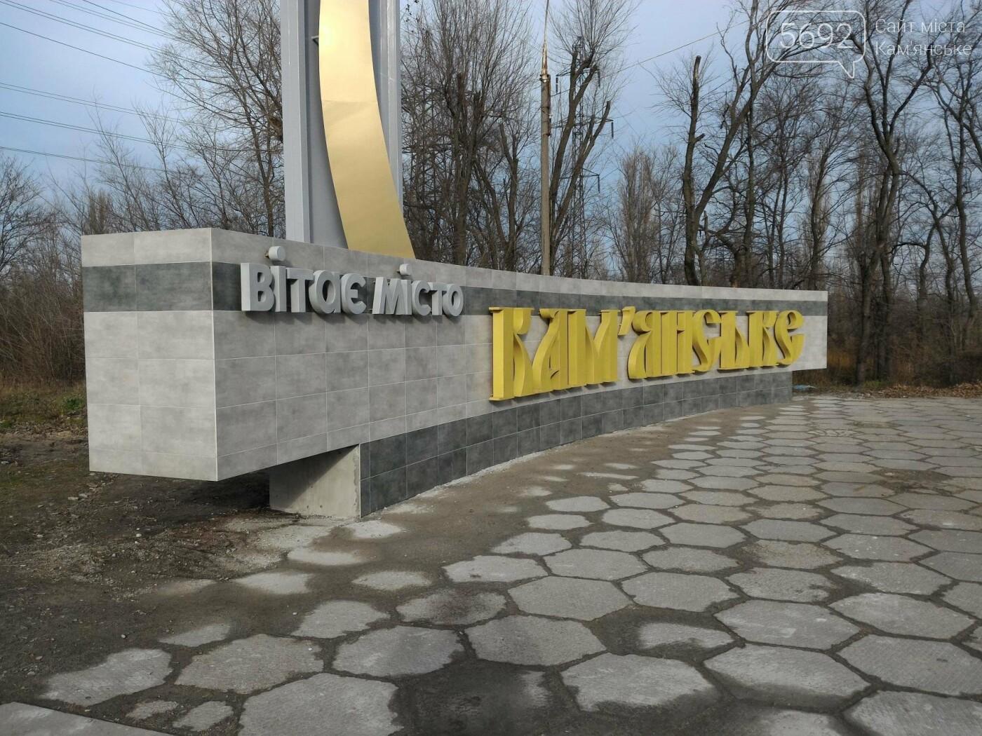 Приветствует Каменское: на въезде в город установили новый знак, фото-6
