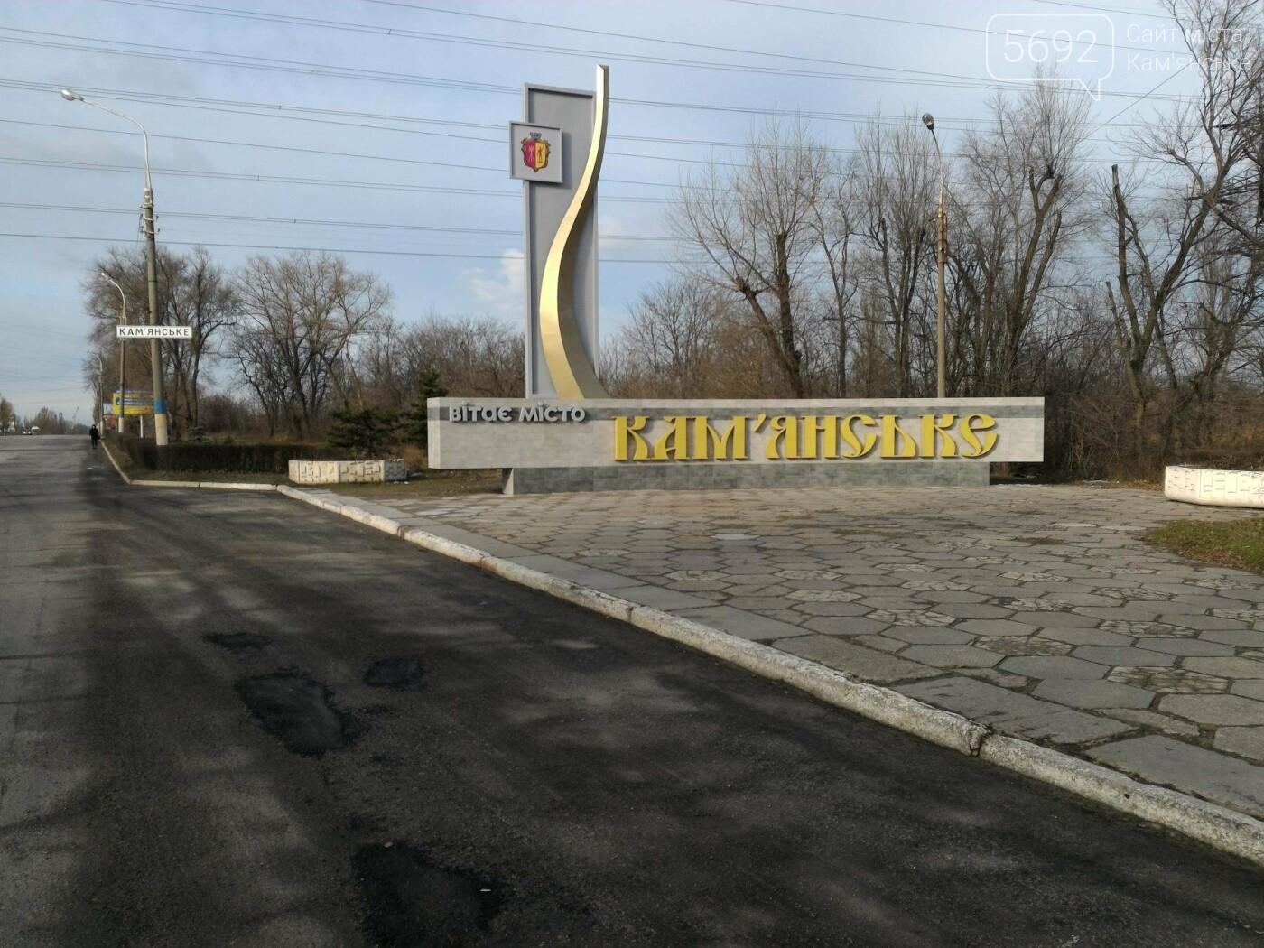 Приветствует Каменское: на въезде в город установили новый знак, фото-2