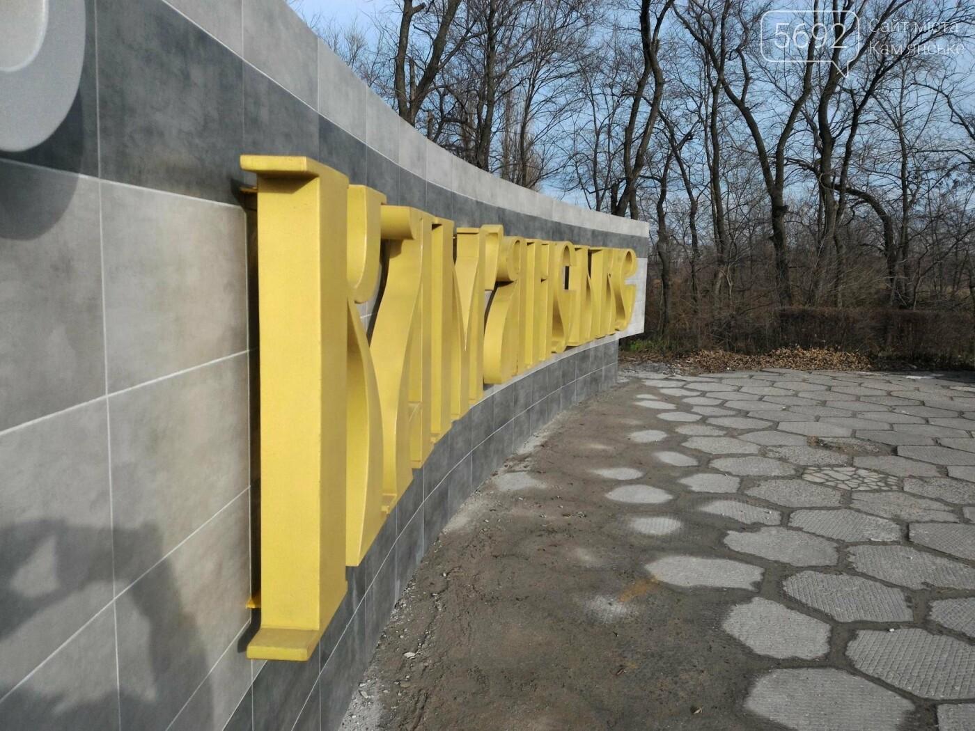 Приветствует Каменское: на въезде в город установили новый знак, фото-3