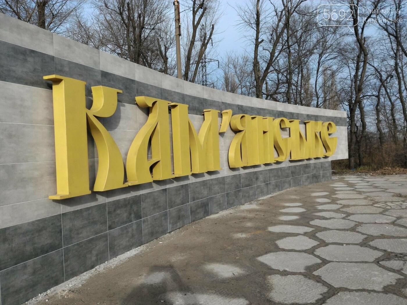 Приветствует Каменское: на въезде в город установили новый знак, фото-5