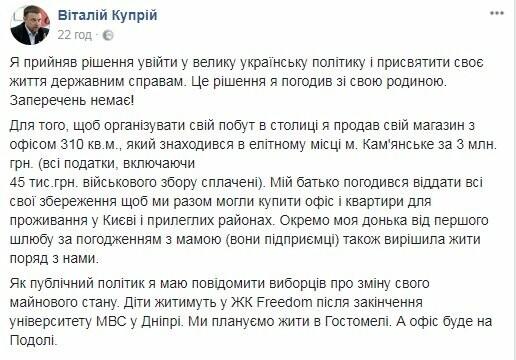Нардеп Виталий Куприй покинул Каменское, фото-1