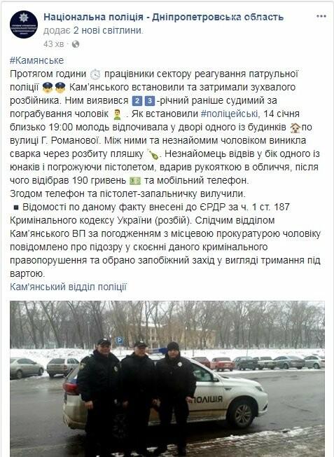 В Каменском задержали «дерзкого разбойника», фото-1