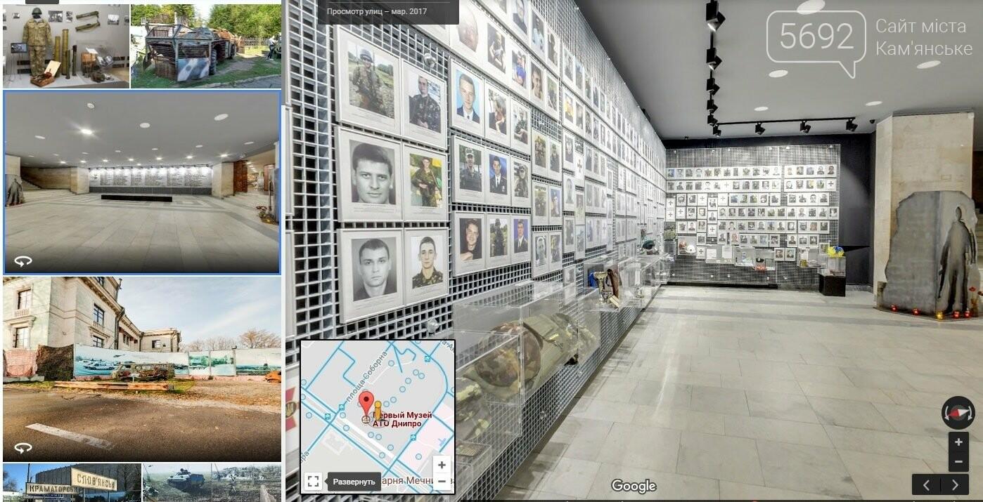 Каменчане могут посетить музей АТО не выходя из дома, фото-1