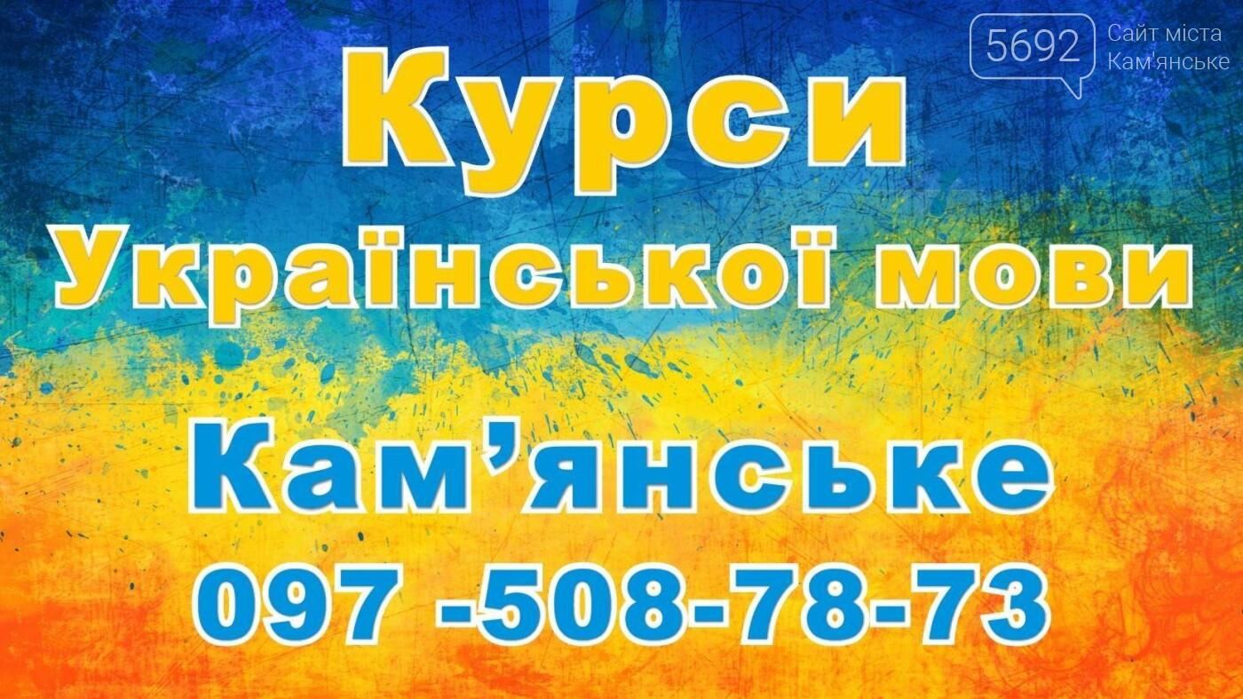 Кто ходит на курсы украинского языка в Каменском, фото-1