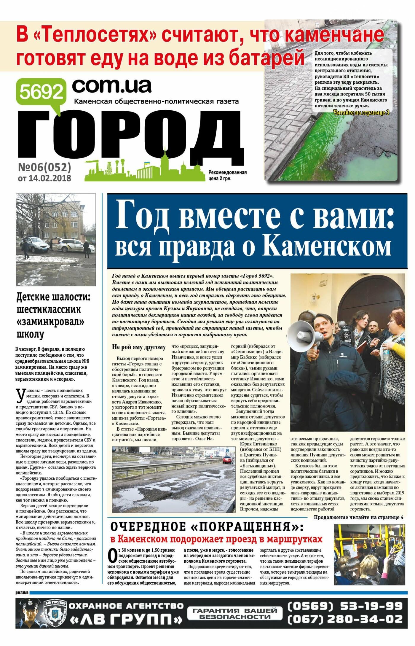 В Каменском вышел свежий номер газеты «Город 5692», фото-1