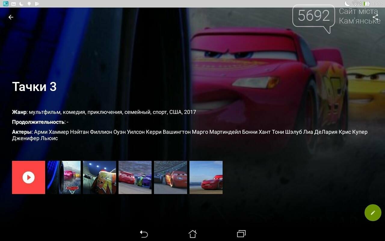 Все Каменское в твоем мобильном: доступно обновленное приложение, фото-5
